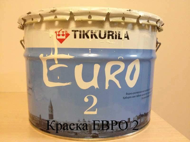 Краска евро 2
