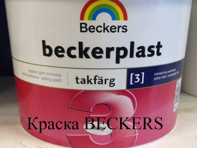 Краска BECKERS