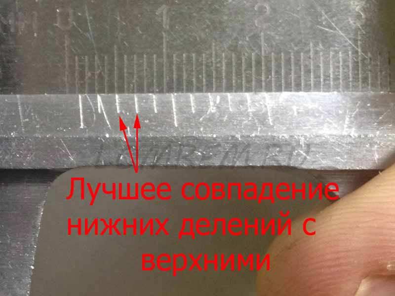 какое деление нижней шкалы штангенциркуля лучше совпало с любым делением на верхней  шкале штангенциркуля.