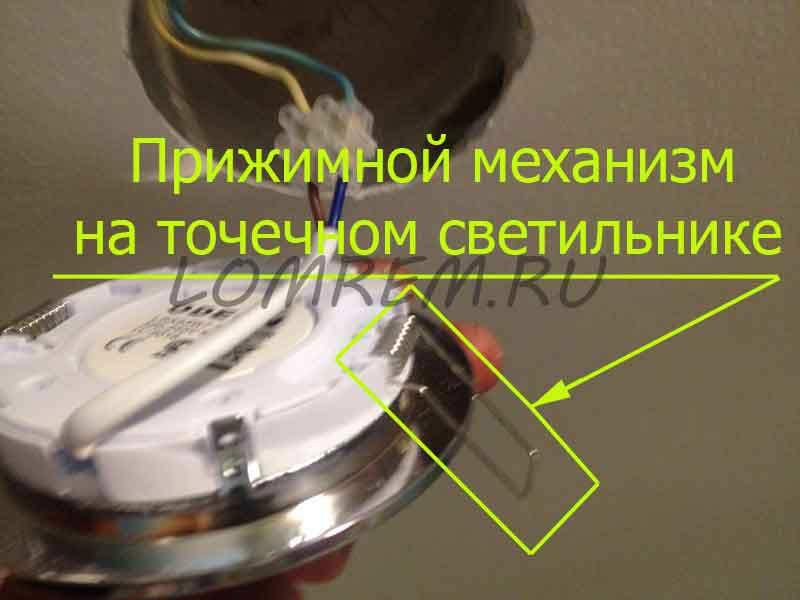 Прижимной механизм на точечном светильнике