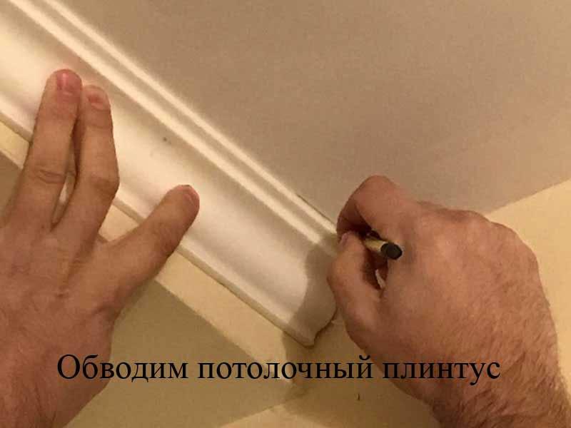 Обводим потолочный плинтус