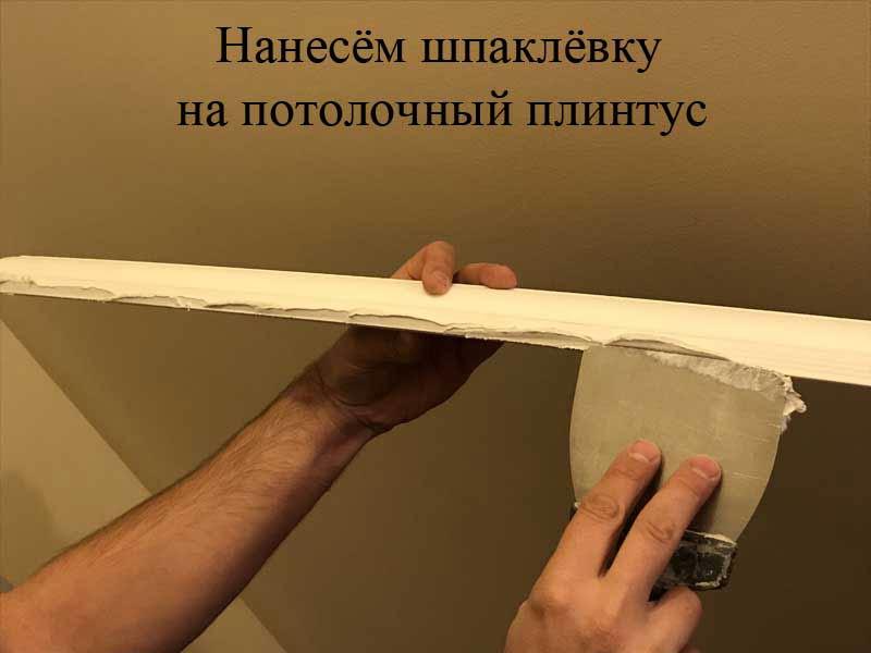 Нанесём шпаклёвку на потолочный плинтус