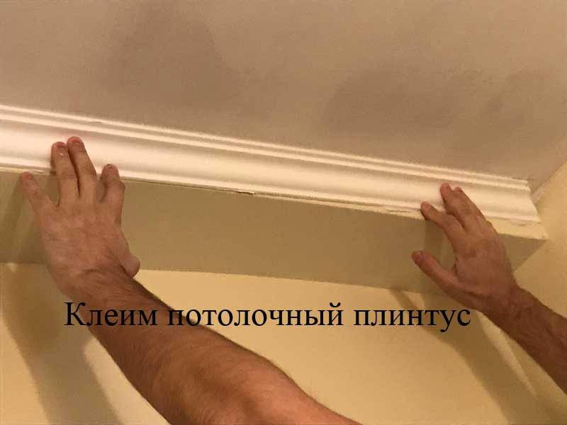 Клеим потолочный плинтус