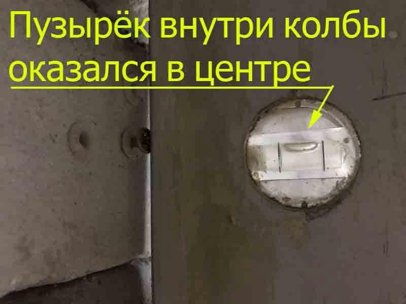 Пузырёк внутри колбы оказался в центре