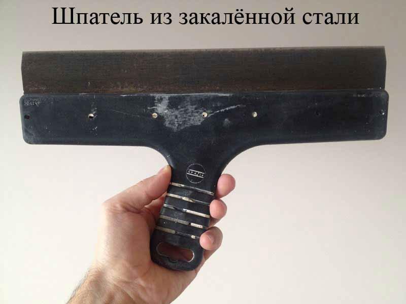 Шпатель шириной 350 миллиметров из закалённой стали